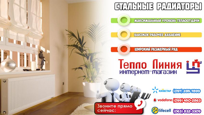 Радиаторы отопления - Акция