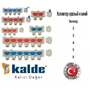 Коллекторы Kalde