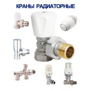 Радиаторные и термостатические краны, термоголовки