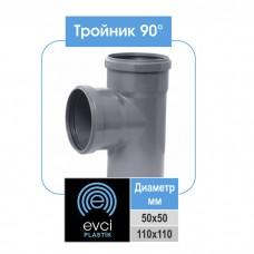 Тройник Evci Plastik 110x50x90 для внутренней канализации