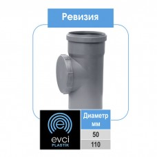 Ревизия Evci Plastik D110 для внутренней канализации
