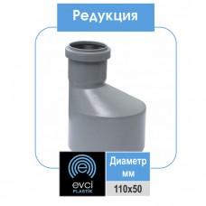 Редукция Evci Plastik 110x50 для внутренней канализации