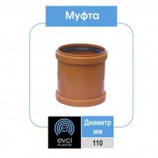 Муфта Evci Plastik D110 для наружной канализации
