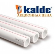 Труба Kalde (Турция)