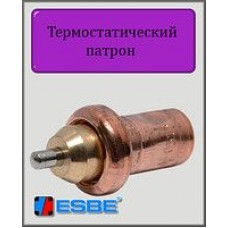 ESBE Термостатический патрон  VTC951 55°C